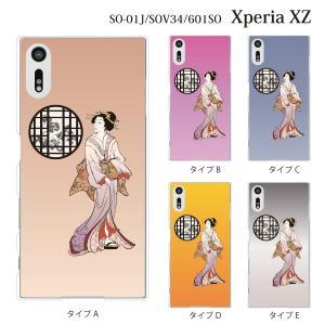スマホケース SO-01J Xperia XZ so-01j ケース カバー スマホケース スマホカバー 日本美人 JAPANESE BIJIN TYPE1|kintsu