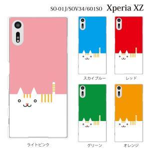 スマホケース SO-01J Xperia XZ so-01j ケース カバー スマホケース スマホカバー スマートキャット ねこ ネコ TYPE1|kintsu