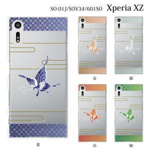 スマホケース SO-01J Xperia XZ so-01j ケース カバー スマホケース スマホカバー 和柄 蝶々|kintsu