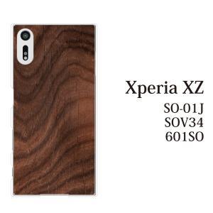 スマホケース SO-01J Xperia XZ so-01j ケース カバー スマホケース スマホカバー 木目 TYPE1|kintsu