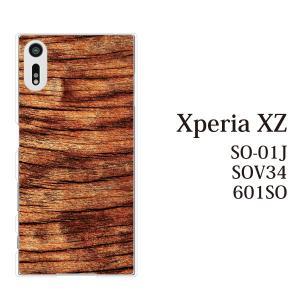 スマホケース SO-01J Xperia XZ so-01j ケース カバー スマホケース スマホカバー 木目 TYPE4|kintsu