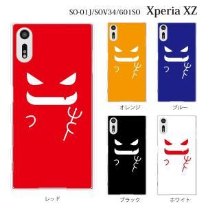 スマホケース SO-01J Xperia XZ so-01j ケース カバー スマホケース スマホカバー デビル 小悪魔 kintsu