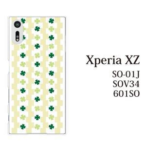 スマホケース SO-01J Xperia XZ so-01j ケース カバー スマホケース スマホカバー 四葉クローバー ボーダー|kintsu