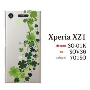 スマホケース Xperia XZ1 SO-01K ケース カバー 四葉クローバー 幸福 幸運 kintsu