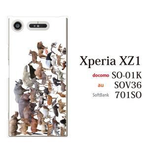 スマホケース Xperia XZ1 SO-01K ケース カバー アニマルズ 動物/ kintsu