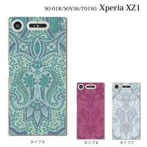 スマホケース Xperia XZ1 SO-01K ケース カバー ペイズリー TYPE3 kintsu
