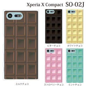 スマホケース SO-02J Xperia X Compact so-02j ケース カバー チョコレート 板チョコ TYPE2|kintsu