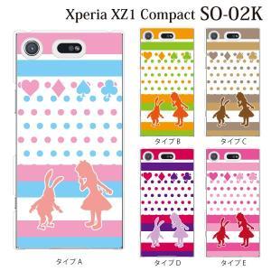 スマホケース Xperia XZ1 Compact SO-02K ケース カバー ガーリー ポップ 不思議の国のアリス|kintsu