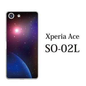 スマホケース ハードケース xperia ace クリアケース ケース スマホカバー おしゃれ カバー so-02l 幻想的なコスモ スペース SPACE 宇宙|kintsu