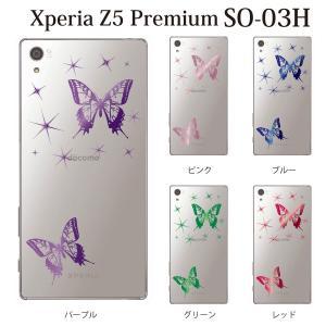 Xperia Z5 Premium SO-03H so03h ケース カバー きらめく2匹の蝶々(クリア)|kintsu