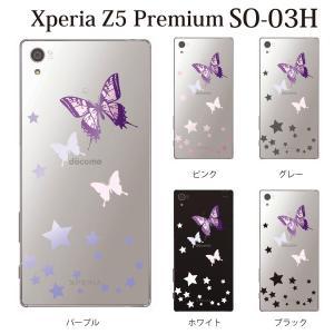 Xperia Z5 Premium SO-03H so03h ケース カバー 輝く星とバタフライ|kintsu