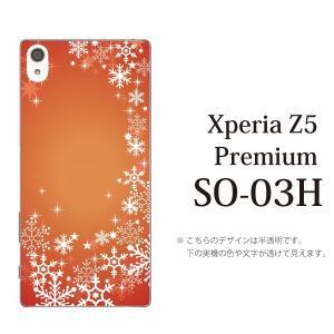 Xperia Z5 Premium SO-03H so03h ケース カバー スマホケース スマホカバー スノウワールド グラデーションレッド|kintsu