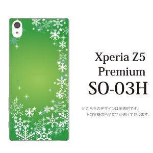 Xperia Z5 Premium SO-03H so03h ケース カバー スマホケース スマホカバー スノウワールド グラデーショングリーン|kintsu