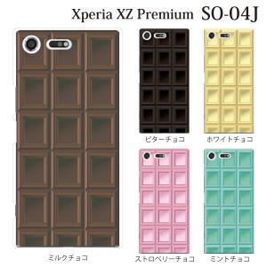 ■対応機種 docomo ドコモの Xperia XZ Premium SO-04J 専用のクリアカ...