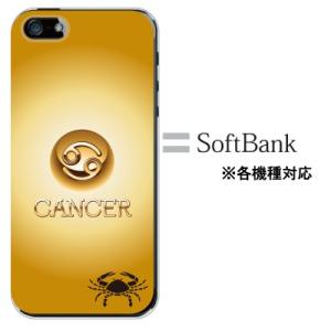 スマホケース ハードケース iphone xs max xr ケース iphone8 xperia 1 xz1 エクスペリア nova lite2 カバー softbank 携帯ケース 星座 かに座 蟹座|kintsu