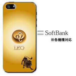 スマホケース ハードケース iphone xs max xr ケース iphone8 xperia 1 xz1 エクスペリア nova lite2 カバー softbank 携帯ケース 星座 しし座 獅子座|kintsu