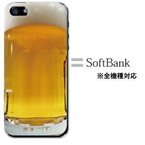 スマホケース ハードケース iphone xs max xr ケース iphone8 xperia 1 xz1 エクスペリア nova lite2 カバー softbank 携帯ケース おもしろ ビール|kintsu
