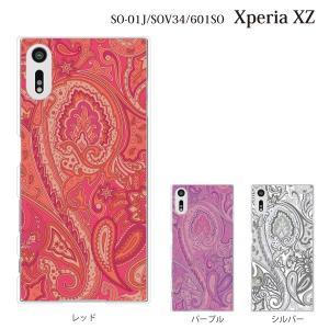 スマホケース SOV34 Xperia XZ sov34 ケース カバー ペイズリー TYPE2|kintsu