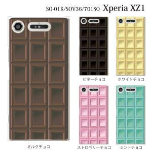 スマホケース Xperia XZ1 SOV36 ケース カバー チョコレート 板チョコ TYPE2|kintsu