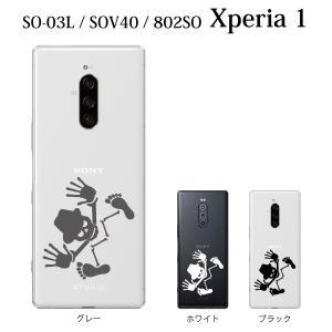スマホケース ハードケース Xperia 1 クリアケース ケース スマホカバー おしゃれ カバー SOV40 スカルハット クリア kintsu