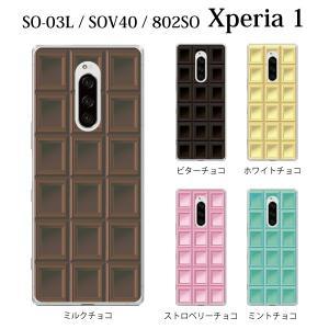 スマホケース ハードケース Xperia 1 クリアケース ケース スマホカバー おしゃれ カバー SOV40 チョコレート 板チョコ TYPE2 kintsu