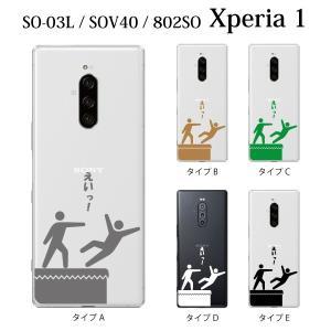 スマホケース ハードケース Xperia 1 クリアケース ケース スマホカバー おしゃれ カバー SOV40 えいっ!|kintsu