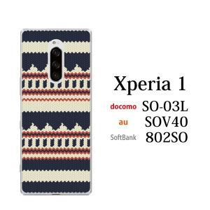 スマホケース ハードケース Xperia 1 クリアケース ケース スマホカバー おしゃれ カバー SOV40 ニット風 デザイン TYPE1|kintsu