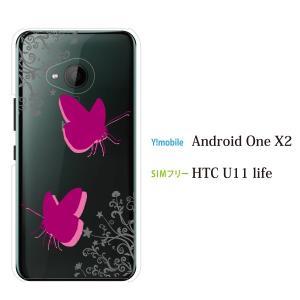 スマホケース HTC u11 Life ケース おしゃれ かわいい 蝶 simフリースマホ カバー|kintsu