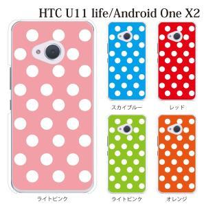 スマホケース HTC u11 Life ケース おしゃれ かわいい 水玉 simフリースマホ カバー|kintsu