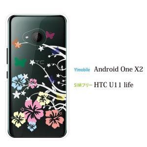 スマホケース HTC u11 Life ケース おしゃれ かわいい ハワイアン 花柄 simフリースマホ カバー|kintsu