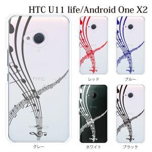 スマホケース HTC u11 Life ケース おしゃれ かわいい 五線譜 ピアノ simフリースマホ カバー|kintsu