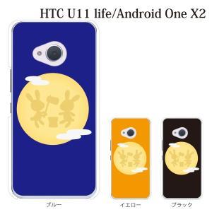 スマホケース HTC u11 Life ケース おしゃれ かわいい うさぎ 動物 simフリースマホ カバー|kintsu
