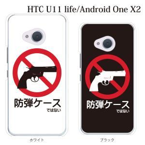 スマホケース HTC u11 Life ケース おしゃれ おもしろ メンズ simフリースマホ カバー|kintsu