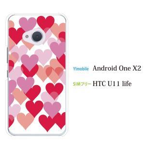 スマホケース HTC u11 Life ケース おしゃれ かわいい ハート simフリースマホ カバー|kintsu