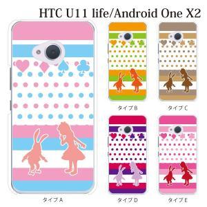スマホケース HTC u11 Life ケース おしゃれ かわいい 不思議の国のアリス simフリースマホ カバー|kintsu