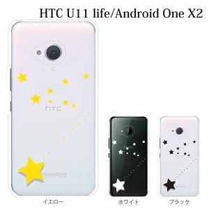 スマホケース HTC u11 Life ケース おしゃれ かわいい 星 simフリースマホ カバー