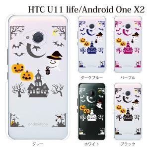 スマホケース HTC u11 Life ケース おしゃれ かわいい ハロウィン simフリースマホ カバー kintsu