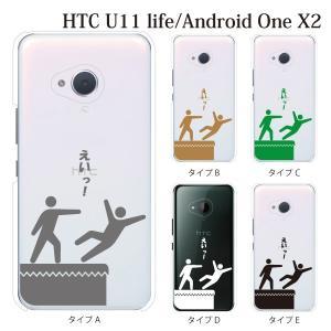 スマホケース HTC u11 Life ケース おしゃれ かわいい おもしろ ピクトグラム simフリースマホ カバー kintsu