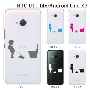 スマホケース HTC u11 Life ケース おしゃれ おもしろ 小便小僧 simフリースマホ カバー kintsu