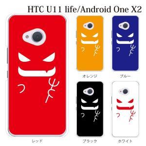 スマホケース HTC u11 Life ケース おしゃれ かわいい おもしろ 小悪魔 simフリースマホ カバー kintsu