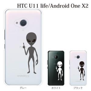 スマホケース HTC u11 Life ケース おしゃれ かわいい おもしろ 宇宙人 simフリースマホ カバー kintsu