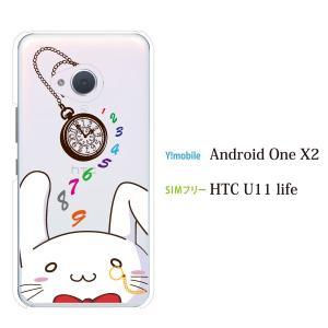 スマホケース HTC u11 Life ケース おしゃれ かわいい 不思議の国のアリス simフリースマホ カバー kintsu