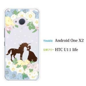 スマホケース HTC u11 Life ケース おしゃれ かわいい simフリースマホ カバー kintsu