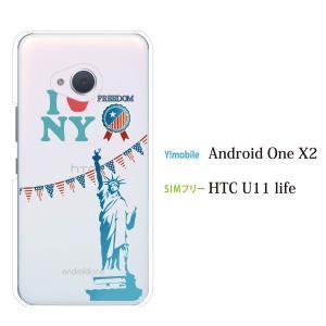 スマホケース HTC u11 Life ケース おしゃれ かわいい アメリカ simフリースマホ カ...
