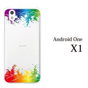 スマホケース Android One X1 ケース カバー スマホケース スマホカバー レインボーウォーター クリア