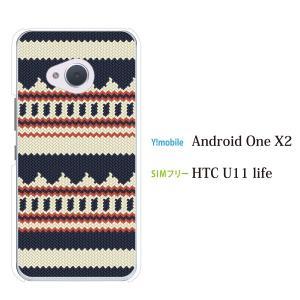 スマホケース ワイモバイルスマホカバー アンドロイドワンx2 ハードケース androidone ニット風 デザイン TYPE1|kintsu