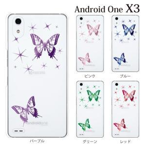 スマホケース ワイモバイルスマホカバー アンドロイドワンx3 ハードケース androidone きらめく2匹の蝶々(クリア)|kintsu