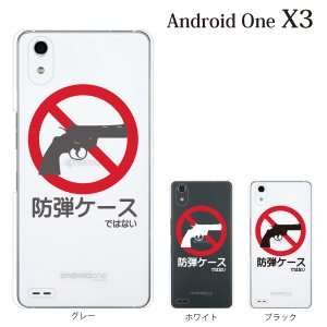 スマホケース ワイモバイルスマホカバー アンドロイドワンx3 ハードケース androidone 防弾ケース…ではない クリア|kintsu