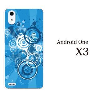 スマホケース ワイモバイルスマホカバー アンドロイドワンx3 ハードケース androidone ブルー・ディスパージョン kintsu