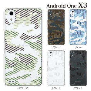 スマホケース ワイモバイルスマホカバー アンドロイドワンx3 ハードケース androidone 透ける迷彩柄 カムフラージュ クリア|kintsu